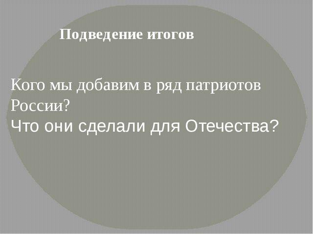 Подведение итогов Кого мы добавим в ряд патриотов России? Что они сделали дл...