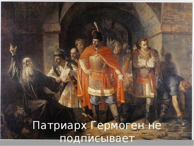 Патриарх Гермоген не подписывает грамоту поляков
