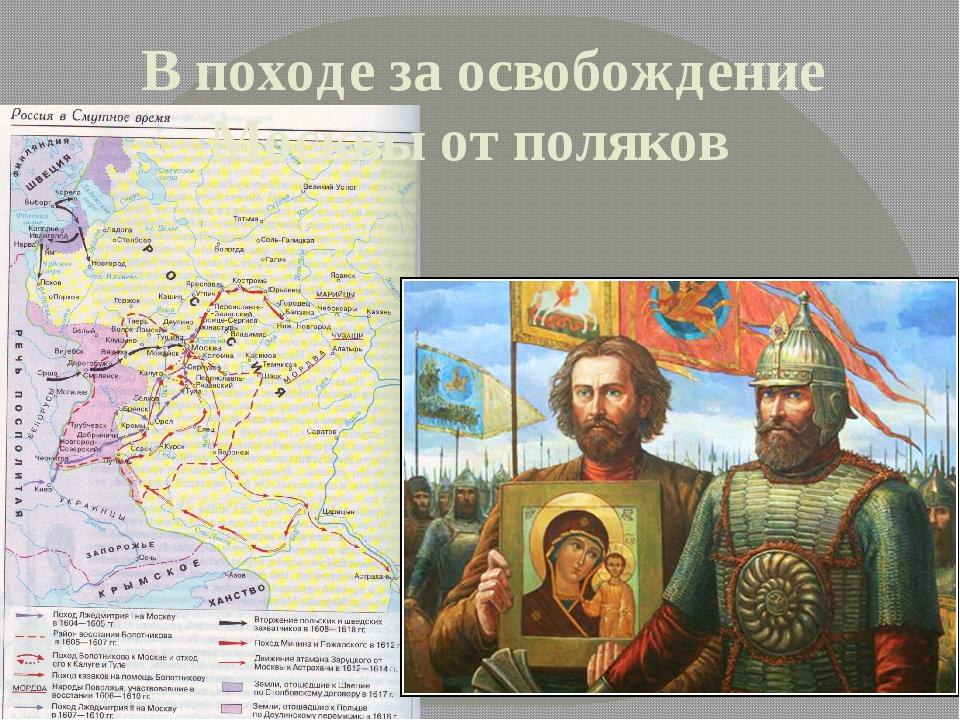 В походе за освобождение Москвы от поляков