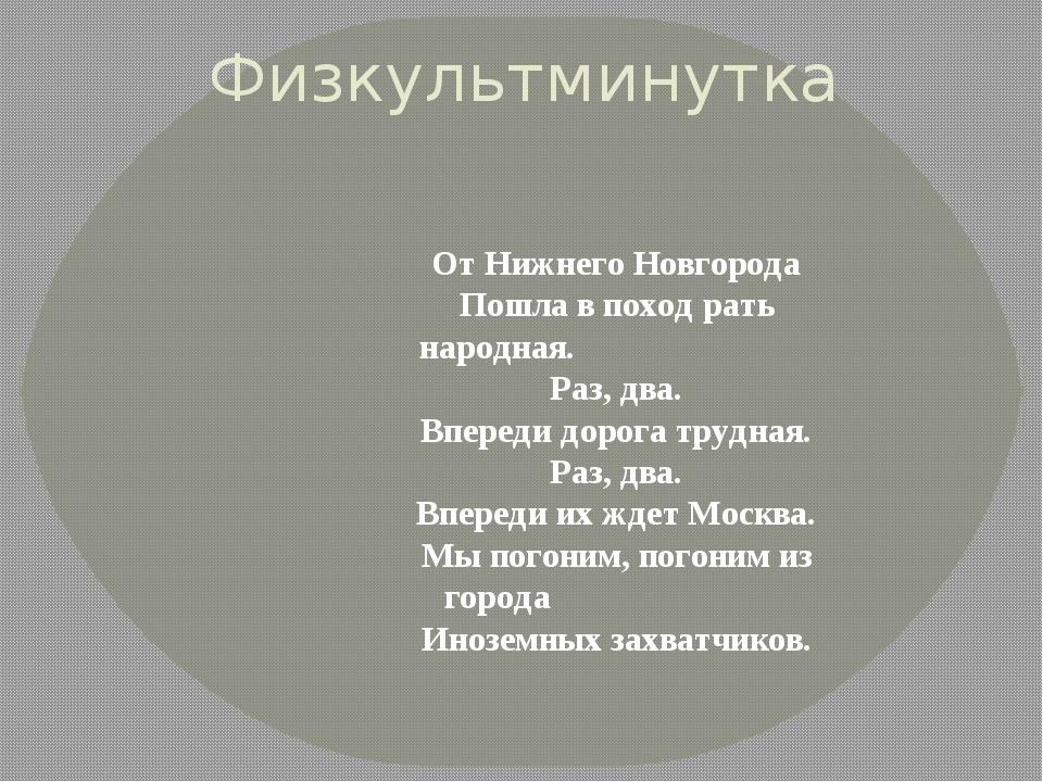 Физкультминутка От Нижнего Новгорода Пошла в поход рать народная. Раз, два. В...