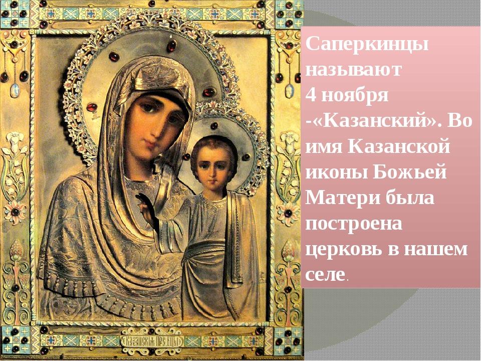 Саперкинцы называют 4 ноября -«Казанский». Во имя Казанской иконы Божьей Мат...