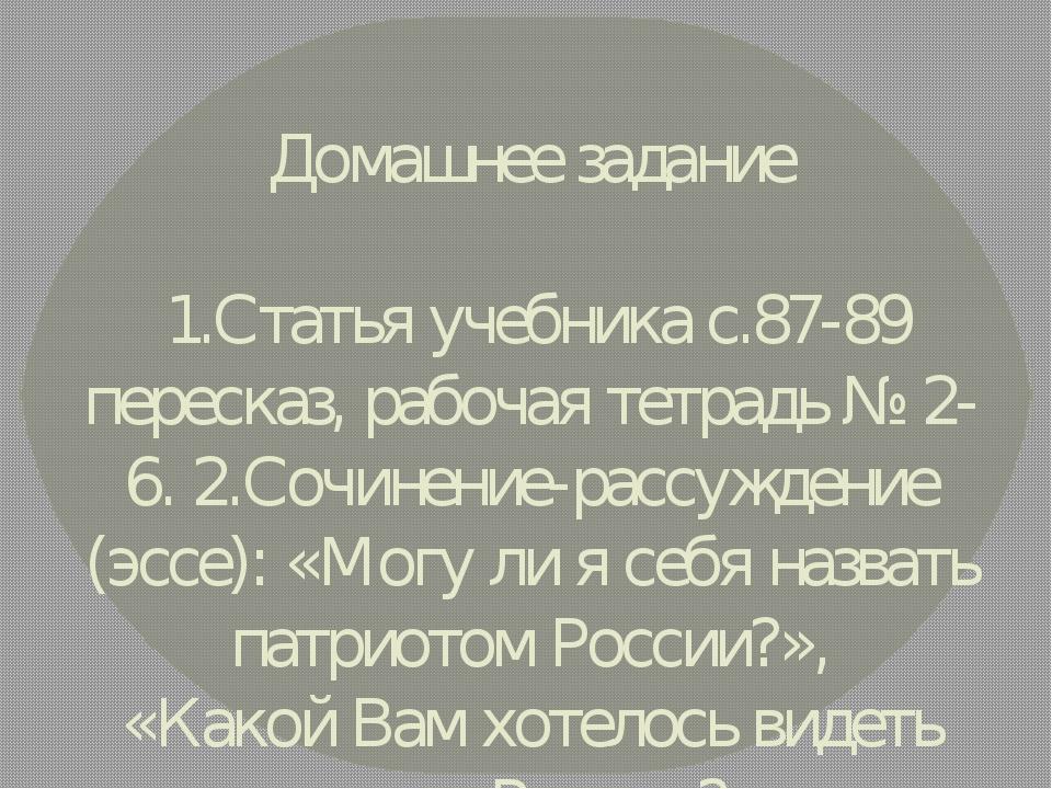 Домашнее задание 1.Статья учебника с.87-89 пересказ, рабочая тетрадь № 2-6....