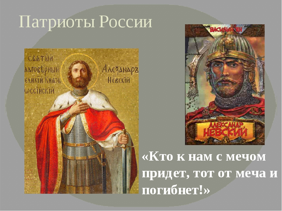Патриоты России «Кто к нам с мечом придет, тот от меча и погибнет!»