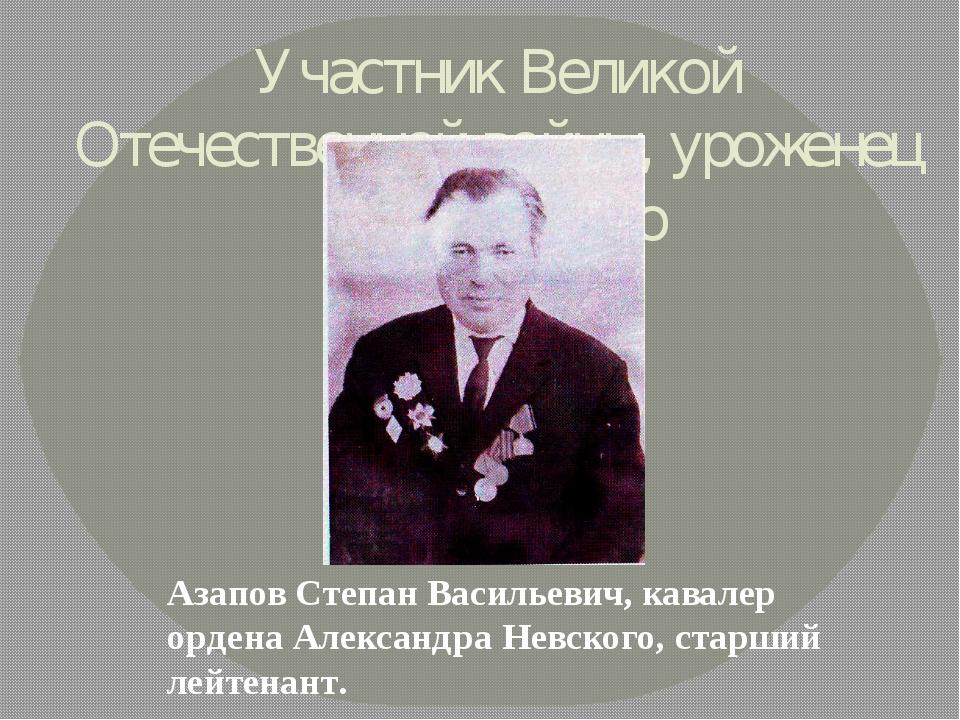 Участник Великой Отечественной войны, уроженец с. Саперкино Азапов Степан Вас...