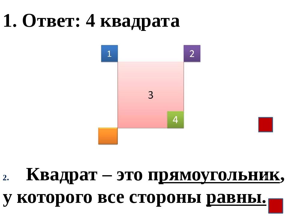 +==========+= 1. Ответ: 4 квадрата Квадрат – это прямоугольник, у которого вс...