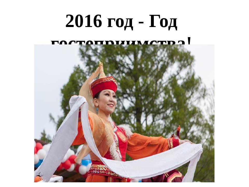 2016 год - Год гостеприимства!