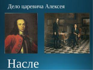 1722 год – «Устав о наследии престола» Кольми же паче должны мы иметь попечен