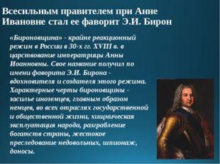 Иоанн Антонович (1740-1741) В результате заговора гвардейцев в 1740 г. под ру