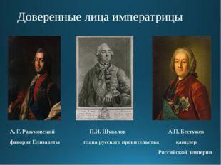 Петр III (1761 – 1762) Екатерина II (1762 – 1796)