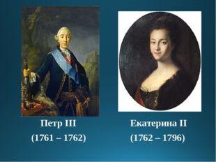 Петр III и Екатерина