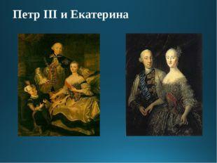 Домашняя работа Заполните таблицу «Эпоха дворцовых переворотов» Имя император