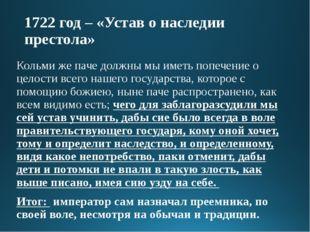 Дворцовые перевороты (1725 – 1762 гг) - период в истории Российской империи,