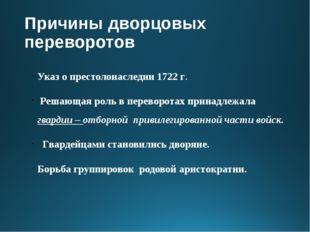Претенденты на российский престол Петр Алексеевич Екатерина Алексеевна Роман