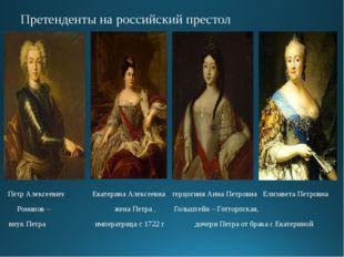 Меншиков Александр Данилович (1673 – 1729 гг). Государственный деятель, граф,