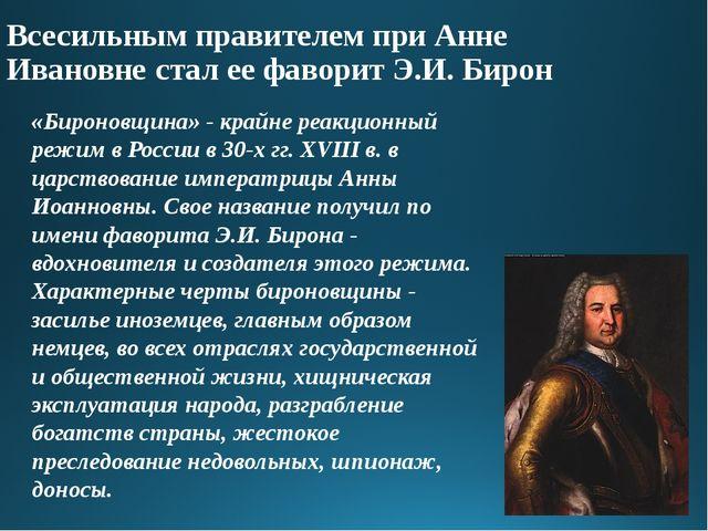 Иоанн Антонович (1740-1741) В результате заговора гвардейцев в 1740 г. под ру...