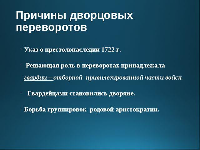 Претенденты на российский престол Петр Алексеевич Екатерина Алексеевна Роман...