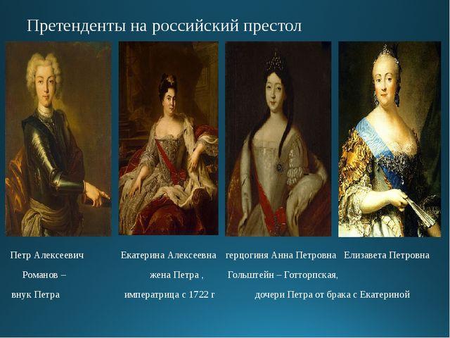 Меншиков Александр Данилович (1673 – 1729 гг). Государственный деятель, граф,...