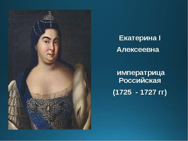 Верховный тайный совет А.Д. Меншиков Ф. М. Апраксин Г.И. Головкин Д.М. Голицы...