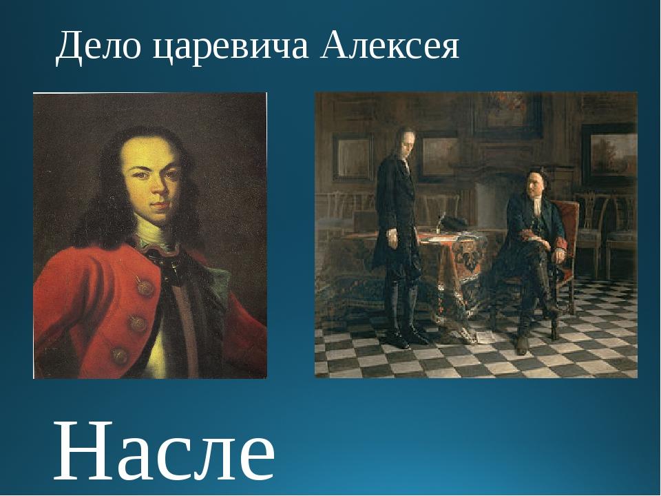 1722 год – «Устав о наследии престола» Кольми же паче должны мы иметь попечен...
