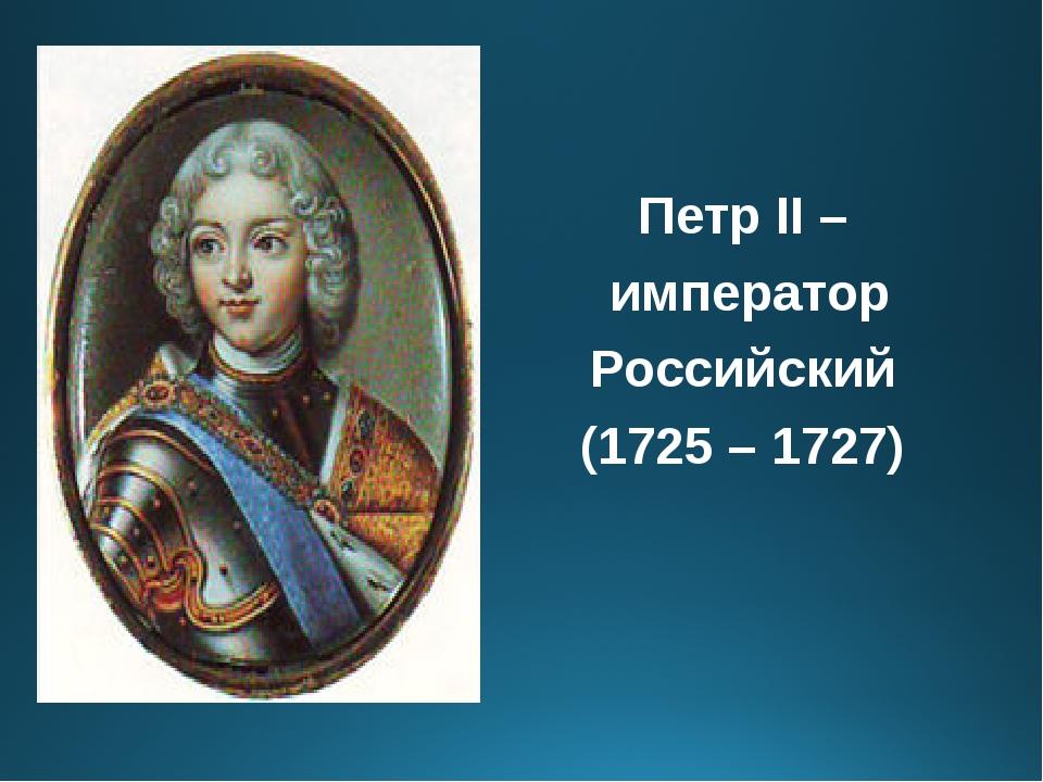 Долгоруковы Алексей Григорьевич Екатерина Долгорукая Иван Алексеевич