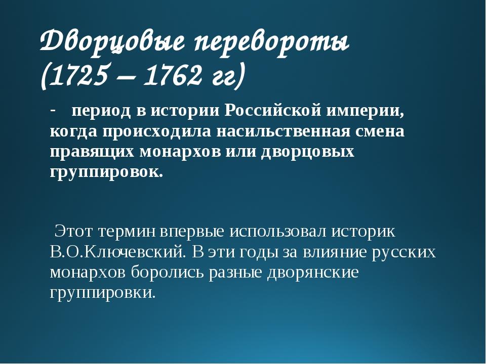 Причины дворцовых переворотов Указ о престолонаследии 1722 г. Решающая роль в...