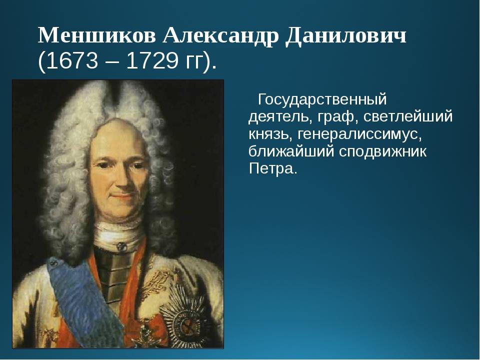 Екатерина I Алексеевна императрица Российская (1725 - 1727 гг)