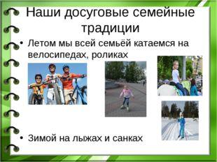 Наши досуговые семейные традиции Летом мы всей семьёй катаемся на велосипедах