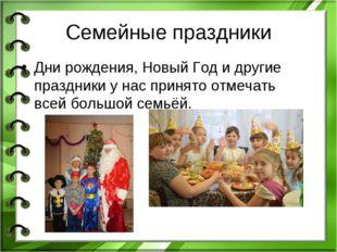 Семейные праздники Дни рождения, Новый Год и другие праздники у нас принято о