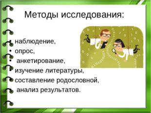 Методы исследования: наблюдение, опрос, анкетирование, изучение литературы, с