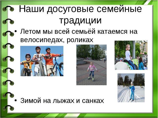 Наши досуговые семейные традиции Летом мы всей семьёй катаемся на велосипедах...