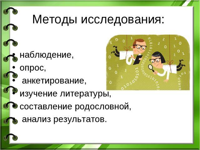 Методы исследования: наблюдение, опрос, анкетирование, изучение литературы, с...