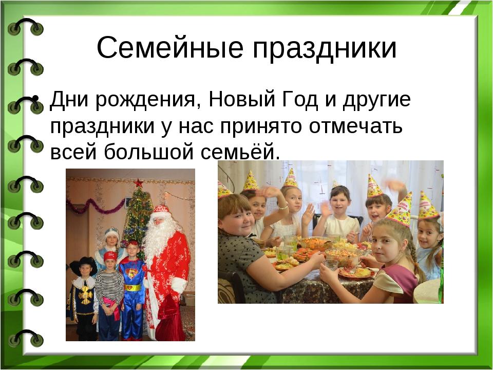 Семейные праздники Дни рождения, Новый Год и другие праздники у нас принято о...