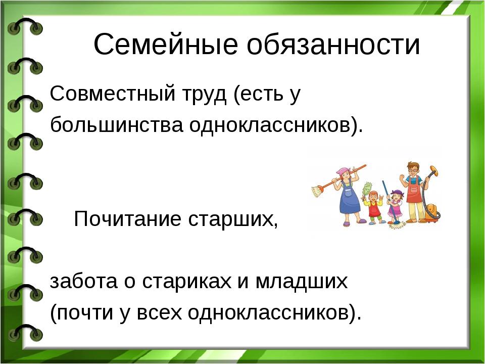 Семейные обязанности Совместный труд (есть у большинства одноклассников). Поч...