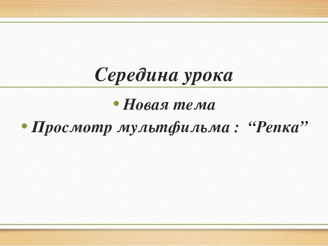"""Середина урока Новая тема Просмотр мультфильма : """"Репка"""""""