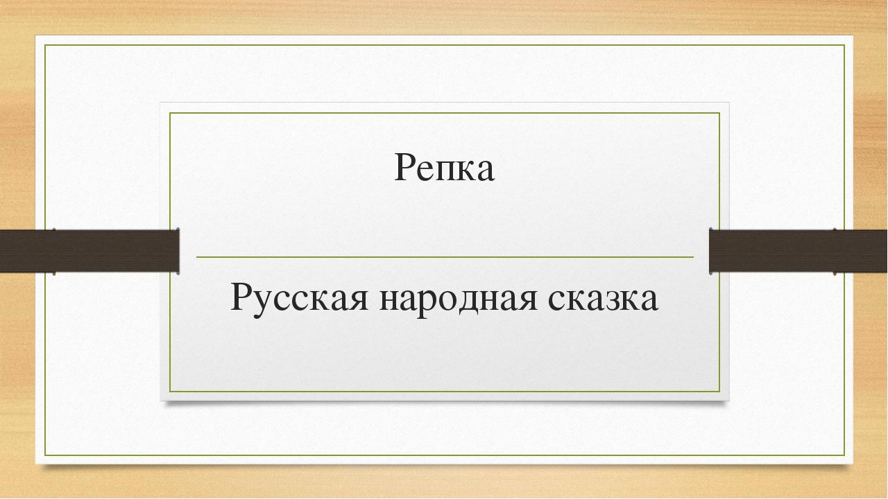 Репка Русская народная сказка