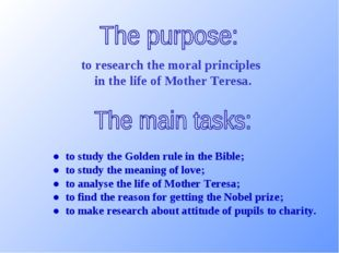 to research the moral principles in the life of Mother Teresa. ● to study th