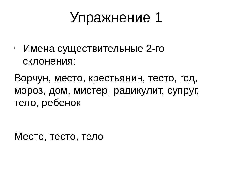 Упражнение 1 Имена существительные 2-го склонения: Ворчун, место, крестьянин,...