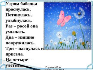Утром бабочка проснулась, Потянулась, улыбнулась. Раз – росой она умылась. Дв