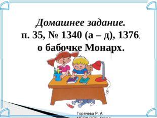 Домашнее задание. п. 35, № 1340 (а – д), 1376, о бабочке Монарх. Горячева Р.