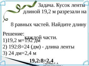 Задача. Кусок ленты длиной 19,2 м разрезали на 8 равных частей. Найдите длин