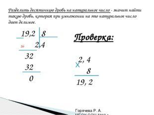 Разделить десятичную дробь на натуральное число - значит найти такую дробь, к