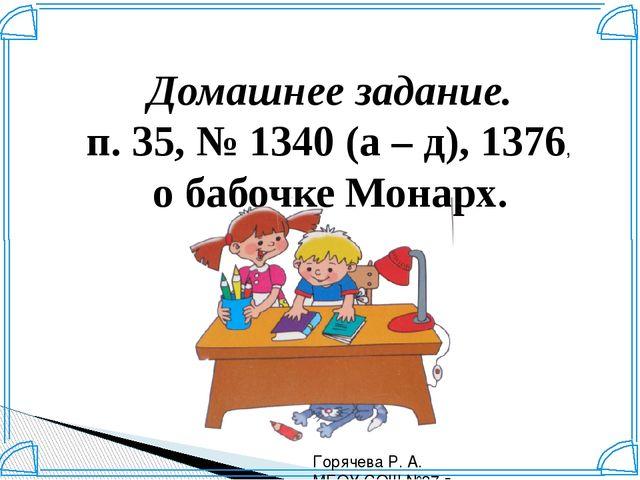 Домашнее задание. п. 35, № 1340 (а – д), 1376, о бабочке Монарх. Горячева Р....