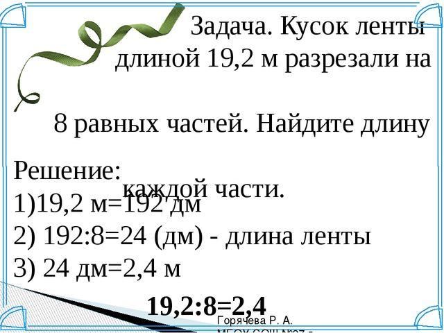 Задача. Кусок ленты длиной 19,2 м разрезали на 8 равных частей. Найдите длин...