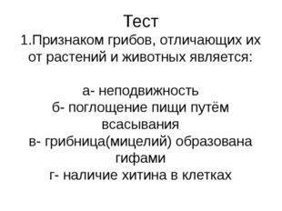 Тест 1.Признаком грибов, отличающих их от растений и животных является: а- не