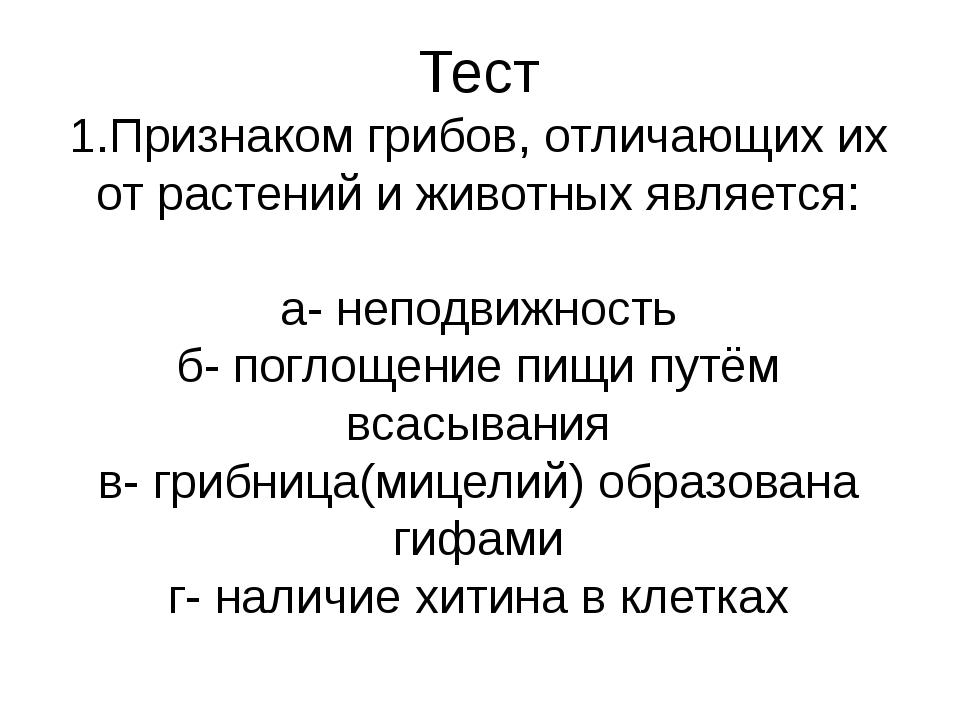 Тест 1.Признаком грибов, отличающих их от растений и животных является: а- не...