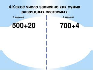 4.Какое число записано как сумма разрядных слагаемых 2 вариант 1 вариант 500+