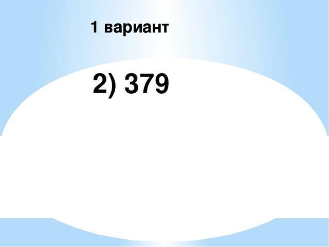 2) 379 1 вариант