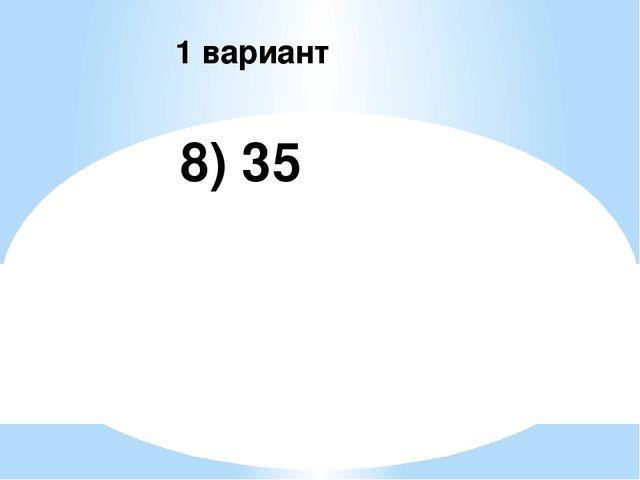 8) 35 1 вариант