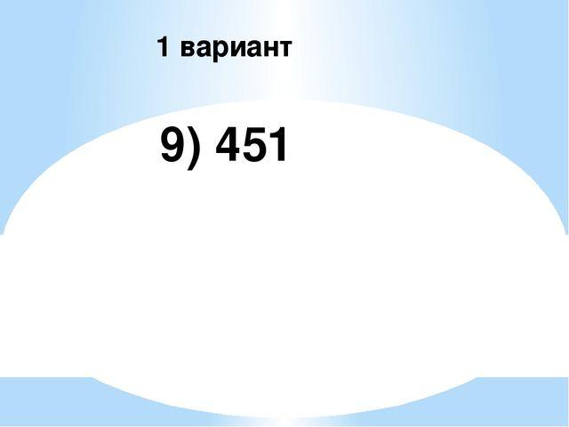 9) 451 1 вариант