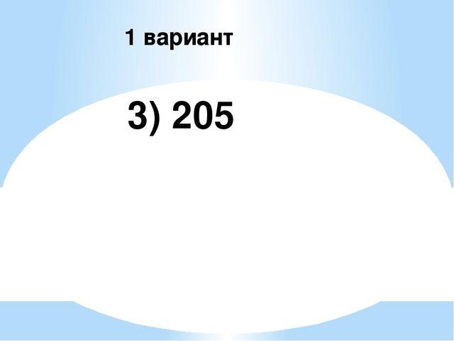 3) 205 1 вариант